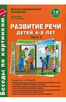 Купить Громова, Соломатина: Беседы по картинкам. Весна-лето. ФГОС ДО ISBN: 978-5-9949-0313-1