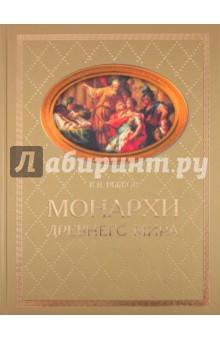 Монархи Древнего мира - Константин Рыжов