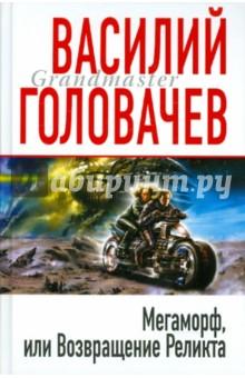 Мегаморф, или Возвращение Реликта - Василий Головачев