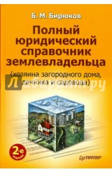 Полный юридический справочник землевладельца 2-е изд.