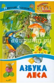 Азбука леса - Николай Сладков