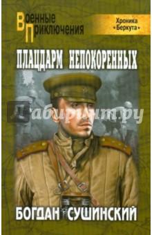 Плацдарм непокоренных - Богдан Сушинский