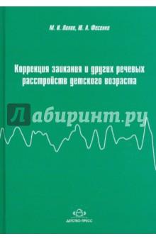 Коррекция заикания и других речевых расстройств детского возраста - Лохов, Фесенко