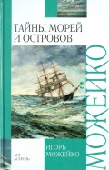 Игорь Можейко: Тайны морей и островов