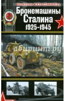 Бронемашины Сталина 1925-1945 - Максим Коломиец