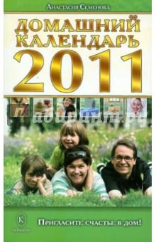 Домашний календарь на 2011 год - Анастасия Семенова