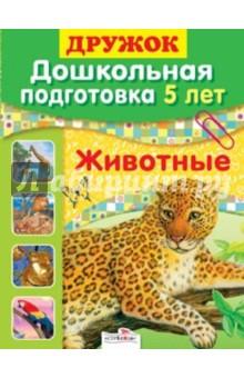 Дружок: Дошкольная подготовка. 5 лет. Животные - Л. Шайтанова