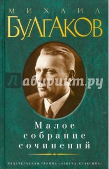 Малое собрание сочинений - Михаил Булгаков