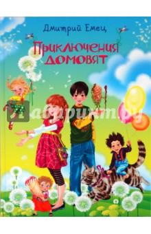 Приключения домовят - Дмитрий Емец