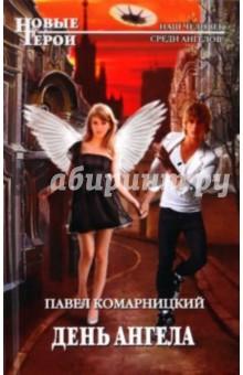 День ангела - Павел Комарницкий