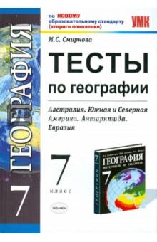 Книга Тесты по географии класс К учебнику В А Коринской и  Марина Смирнова Тесты по географии 7 класс К учебнику В А