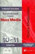 Людмила Кнодель: Английский язык. Mass Media. 1011 классы: учебное пособие