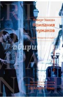 Компания чужаков - Роберт Уилсон