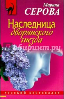 Наследница дворянского гнезда - Марина Серова