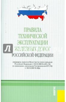 Правила технической эксплуатации железных дорог Российской Федерации от 03.07.2001