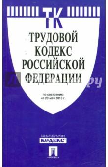 Трудовой кодекс РФ по состоянию на 20.05.10 года