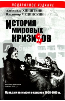 История мировых кризисов - Мединский, Хинштейн