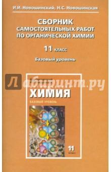 Гдз по Химии 11 Класс Сборник