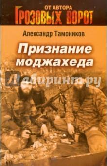 Признание моджахеда - Александр Тамоников