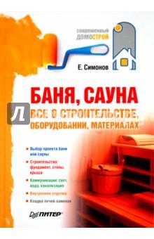 Баня, сауна: все о строительстве, оборудовании, материалах - Евгений Симонов