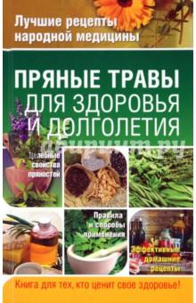 Пряные травы для здоровья и долголетия - Гаврилова, Ионова, Плисов