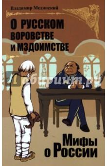 О русском воровстве и мздоимстве - Владимир Мединский