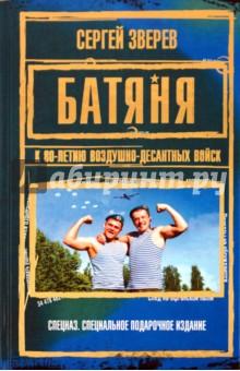 Батяня. К 80-летию Воздушно-Десантных Войск - Сергей Зверев