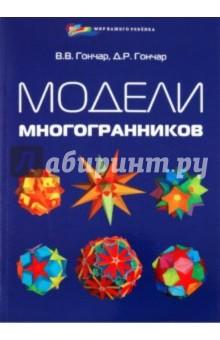 Модели многогранников - Гончар, Гончар