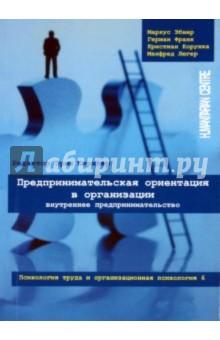 Предпринимательская ориентация в организации. Внутреннее предпринимательство - Эбнер, Франк, Корунка, Люгер
