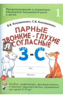 Парные звонкие - глухие согласные З-С. Альбом упражнений для детей 6-9 лет - Коноваленко, Коноваленко