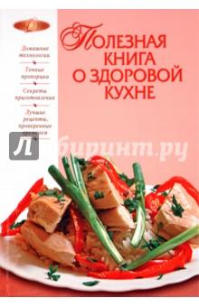 Полезная книга о здоровой кухне