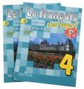 Антонина Кулигина: Твой друг французский язык. Французский язык. 4 класс. Учебник в 2х частях. ФГОС (+CDmp3)