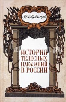 История телесных наказаний в России - Николай Евреинов