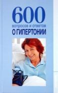 Шафоростова, Шендакова: 600 вопросов и ответов о гипертонии