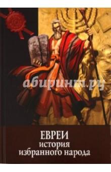 Купить Тайны истории. Евреи: история избранного народа ISBN: 978-5-366-00565-4