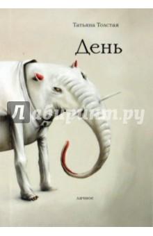 День - Татьяна Толстая