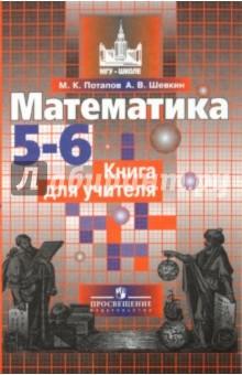 Контркультуры решебник по математике 5 класс 2010 виленкин дидактический материал карьеры лекции темы