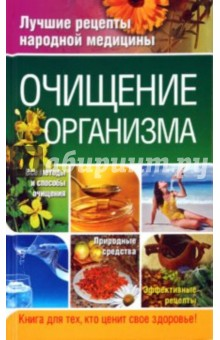 Очищение организма - Таисья Федосеева