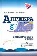 Дудницын, Кронгауз: Алгебра. 8 класс. Тематические тесты