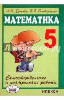 Ершов математика 5 самостоятельные и контрольные работы 2236
