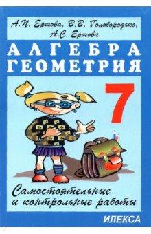 ершова 7 класс