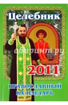 Целебник. Православный календарь на 2011 год