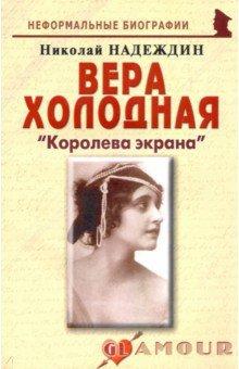 Вера Холодная: «Королева экрана» - Николай Надеждин