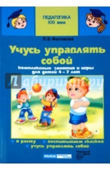 Учусь управлять собой. Комплексные занятия и игры для детей 4-7 лет - Лариса Фесюкова