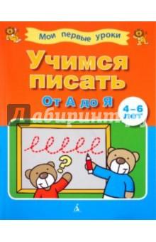 Учимся писать от А до Я (4-6 лет)