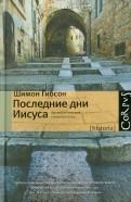 Шимон Гибсон: Последние дни Иисуса: археологические свидетельства