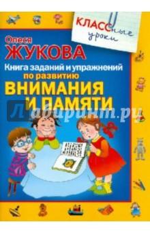 Книга заданий и упражнений по развитию внимания и памяти - Олеся Жукова