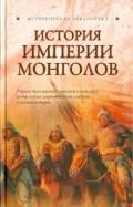 Лин Паль: История Империи монголов: До и после Чингисхана