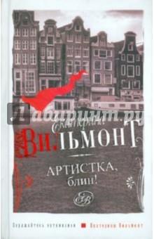 Купить Екатерина Вильмонт: Артистка, блин! ISBN: 978-5-17-068373-4