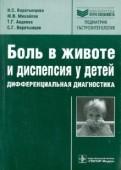 Воротынцева, Авдеева, Михайлов: Боль в животе и диспепсия у детей. Дифференциальная диагностика. Руководство